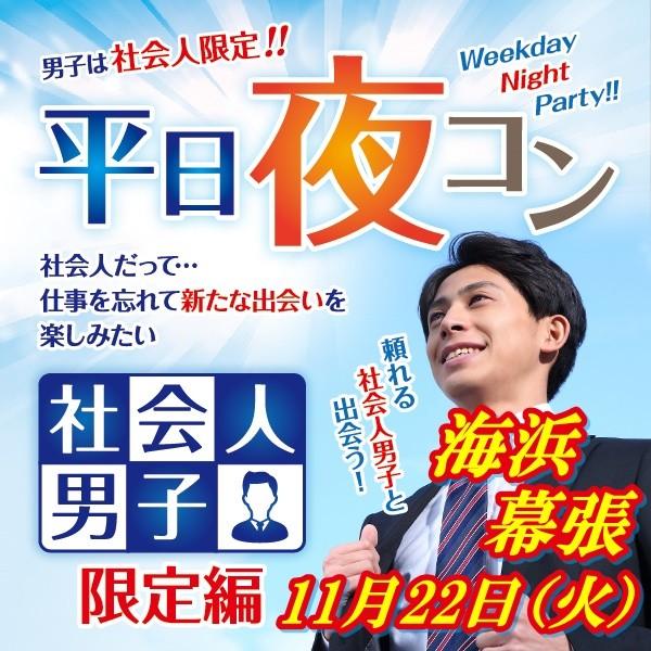 第1回 平日夜コン@海浜幕張~社会人男子限定編~