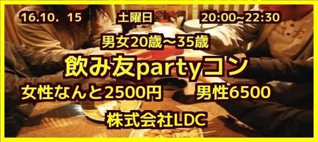 飲み友partyコン