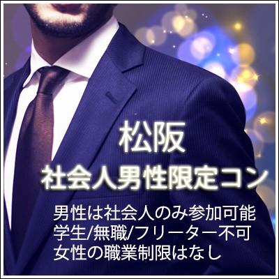 社会人男性限定コン松阪