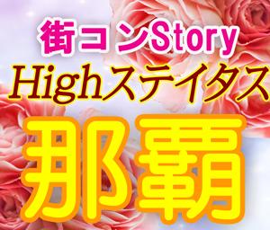 Storyステイタス 那覇 11.6