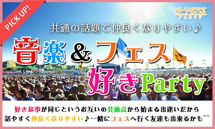 第14回 音楽&フェス好き限定♪福岡天神パーティー