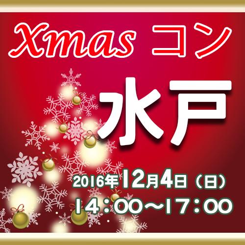 わくわくクリスマスコン@水戸