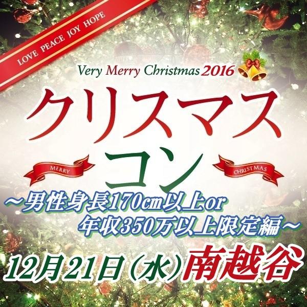 第1回 クリスマス夜コン南越谷~高身長or高収男