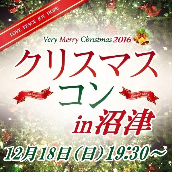 第1回 クリスマスコンin沼津