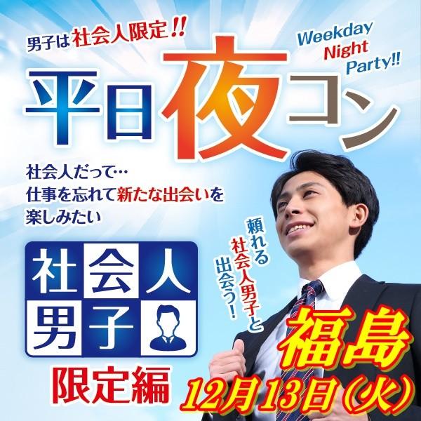 第2回 平日夜コン@福島~社会人男子限定編~