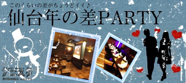 第12回 男性と甘え女性の仙台年の差PARTY