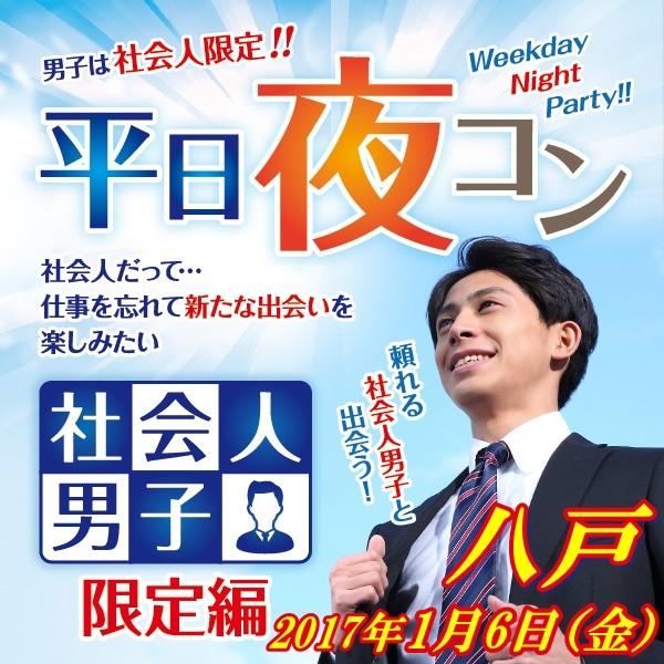 第3回 平日夜コン@八戸~社会人男子限定編~