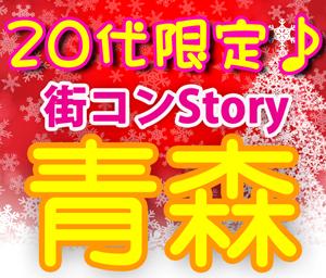 街コンStory20s 青森 12.24