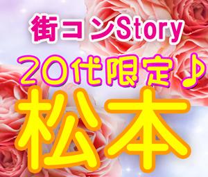 街コンStory20s  松本 12.4