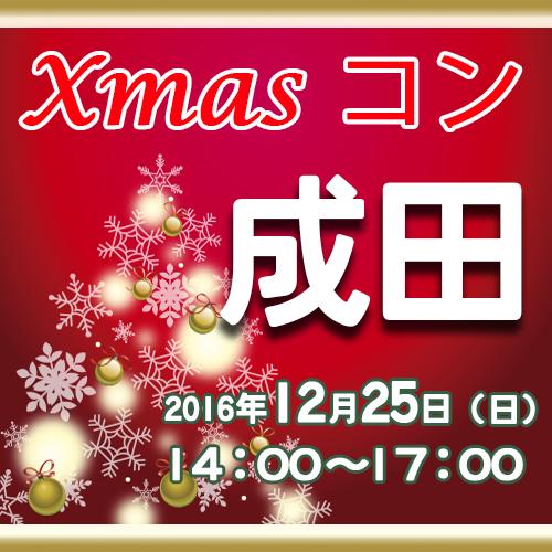 第13回 20代限定☆わくわくクリスマスコン@成田