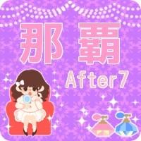 沖縄アフター7コン