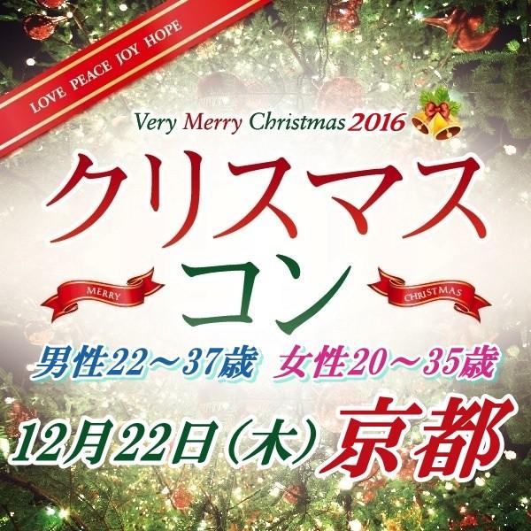 第1回 クリスマス夜コン京都~ちょっと歳の差編~
