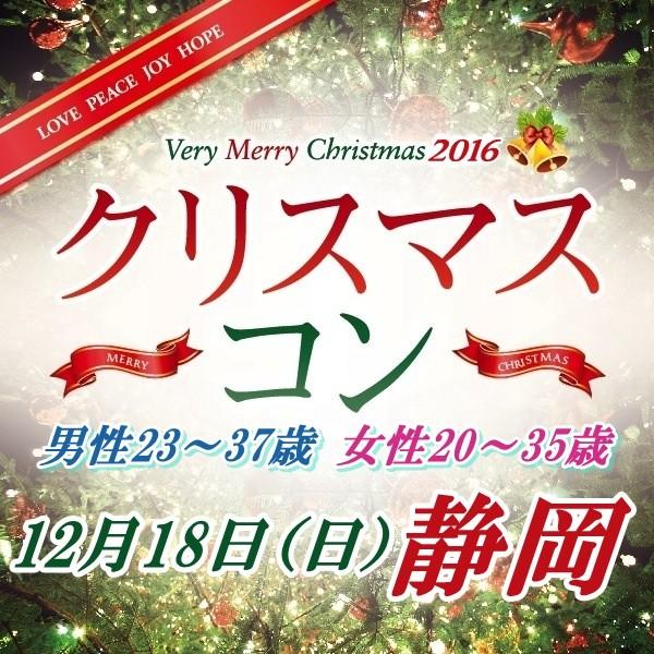 第2回 クリスマスコンin静岡~ちょっと年の差編