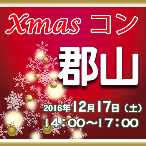 第10回 20代限定☆わくわくクリスマスコン@郡山
