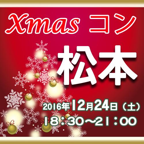 第22回 わくわくクリスマスナイトコン@松本