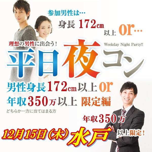 第3回 平日夜コン@水戸~高身長or高収入男子編