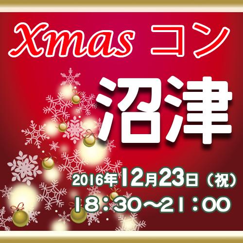 第18回 20代限定☆わくわくクリスマスコン@沼津