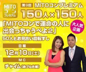 MITOコン