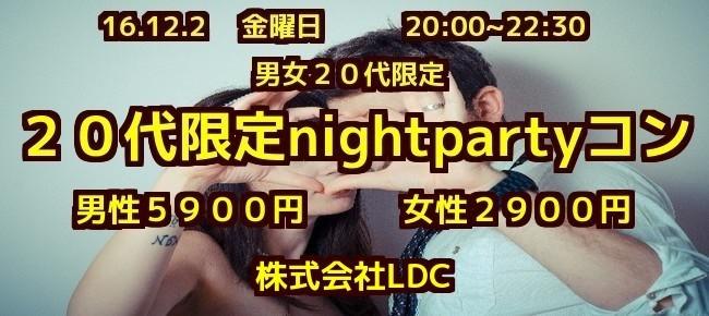 20代限定nightpartyコン