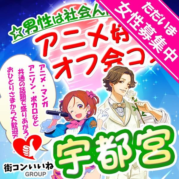 第8回 アニメ好きオフ会コンin宇都宮