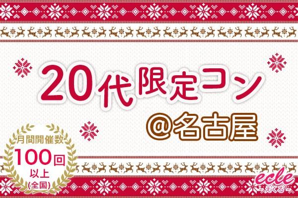 20代限定コン@名古屋