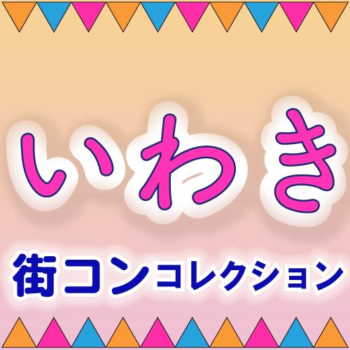 1名メイン☆街コンコレクション@いわき