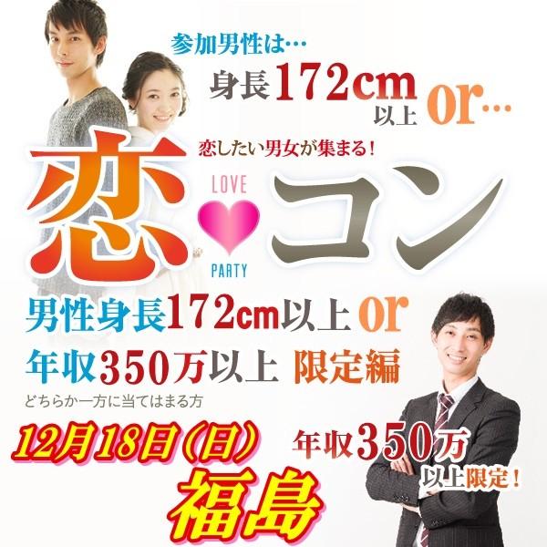 第1回 恋コン@福島~高身長or高収入男子編~