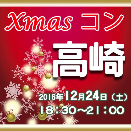 第21回 わくわくクリスマスナイトコン@高崎