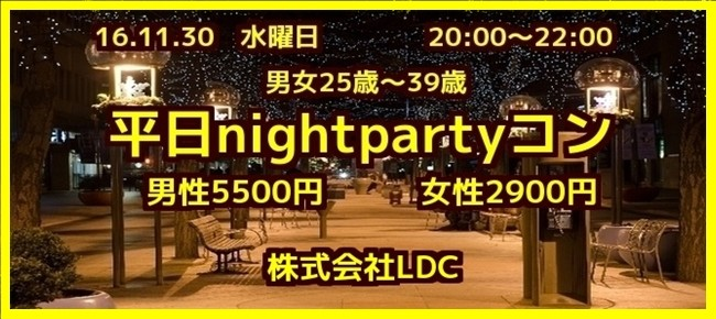 平日nightpartyコン