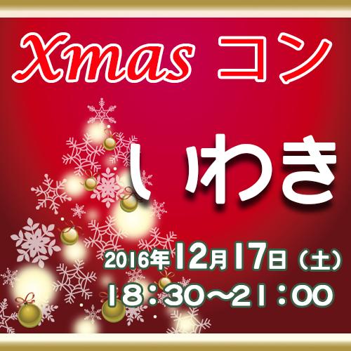 わくわくクリスマスナイトコン@いわき