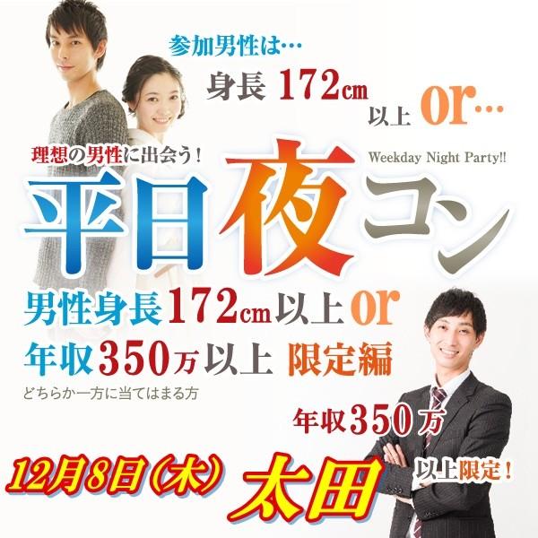 第2回 平日夜コン@太田~高身長or高収入男子編