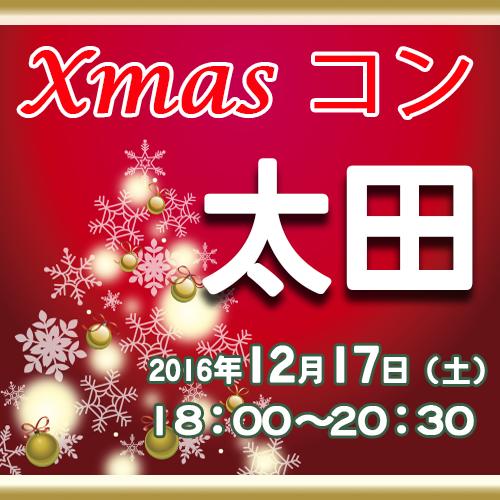 わくわくクリスマスナイトコン@太田