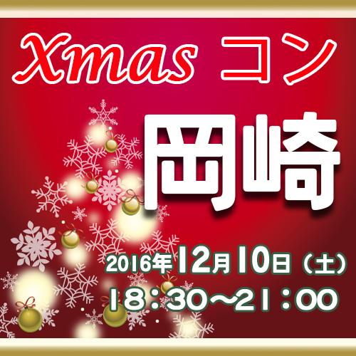 20代限定☆わくわくクリスマスコン@岡崎