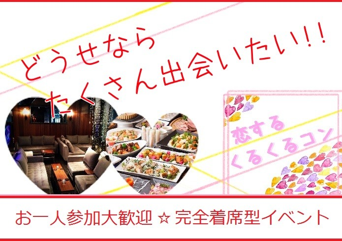 第120回 【20代限定in恵比寿】くるくるコン