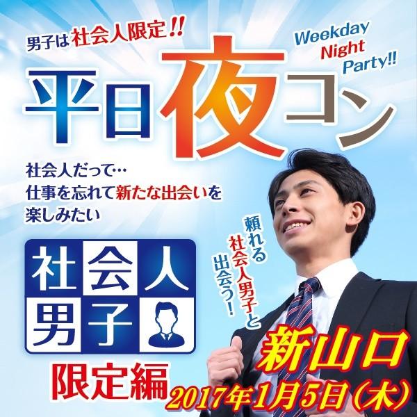 第2回 平日夜コン@新山口~社会人男子限定編~