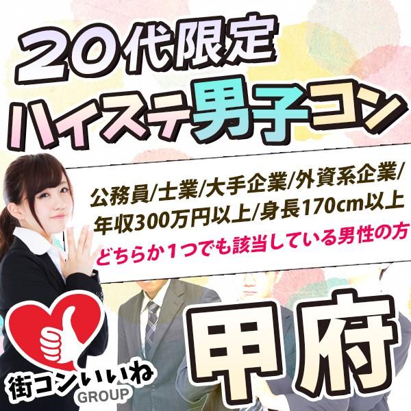 20代限定ハイステ男子コンin甲府