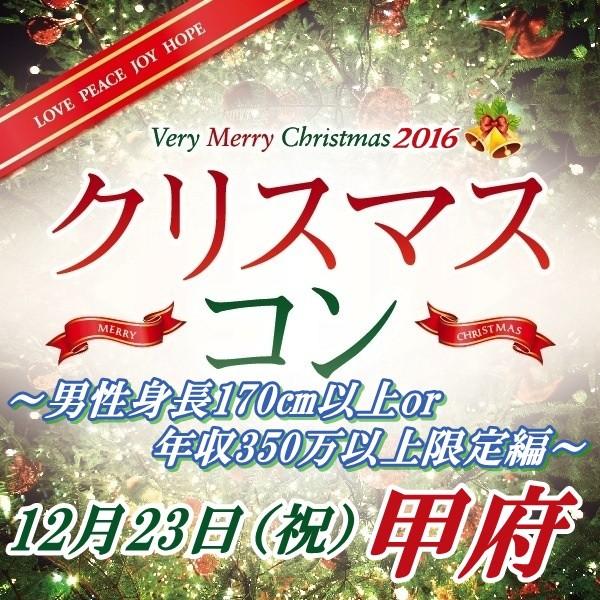 第1回 クリスマスコンin甲府~高身or高収入男