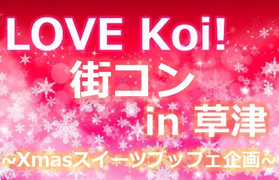 LOVE Koi!街コン in 草津