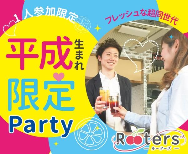 1人参加限定×平成恋活・忘年会祭