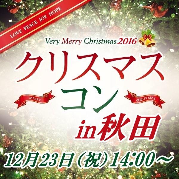 第1回 クリスマスコンin秋田