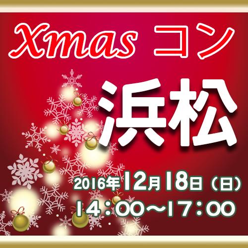 第26回 20代限定☆わくわくクリスマスコン@浜松