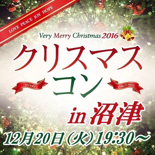 第2回 クリスマスNightコンin沼津