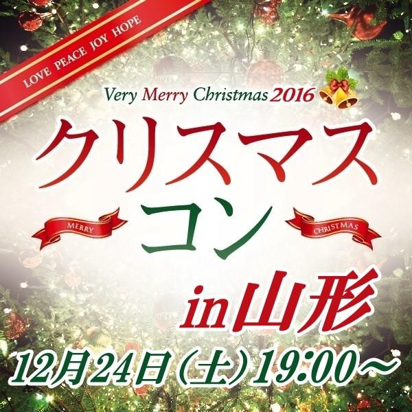 第1回 クリスマスコンin山形