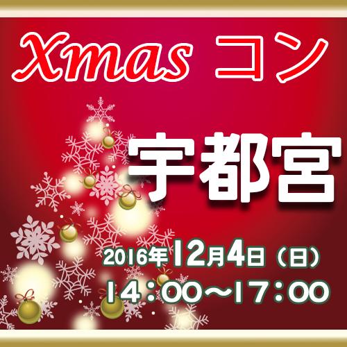 わくわくクリスマスコン@宇都宮
