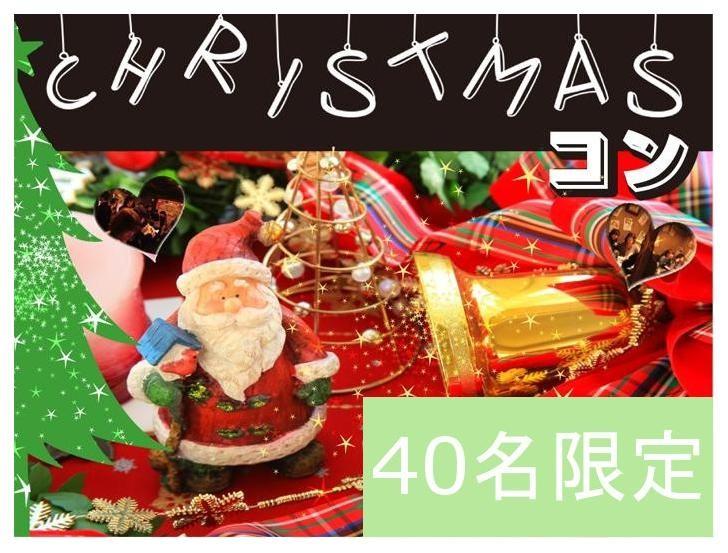 第1回 【安定男子限定】クリスマスコンin小山