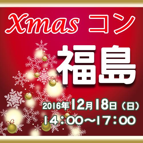 第10回 20代限定☆わくわくクリスマスコン@福島