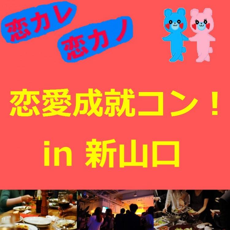 恋カレ恋カノ 恋愛成就コン!in 新山口