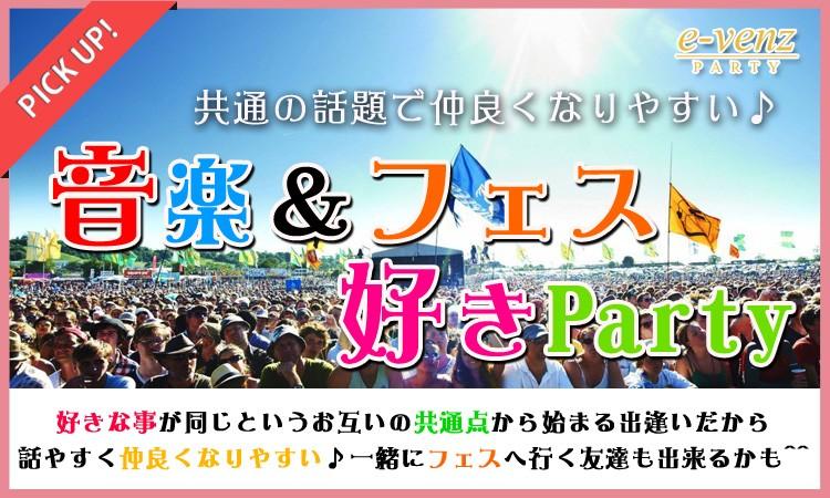 第15回 音楽&フェス好き限定♪福岡天神パーティー