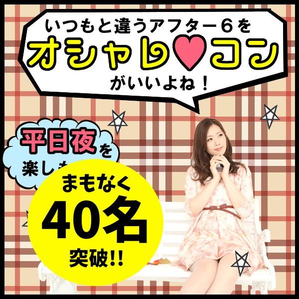 第30回 アフター6 de オシャレコン@松本