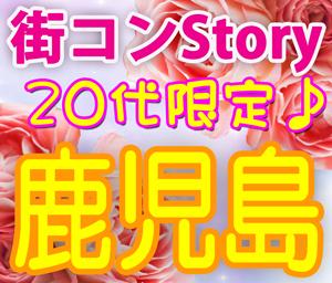 街コンStory20s 鹿児島 12.3
